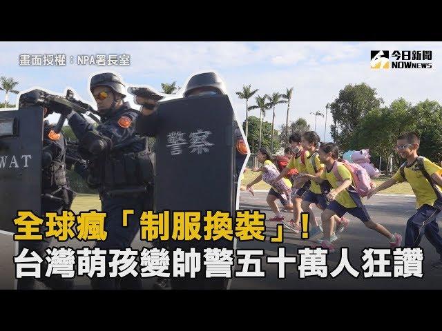 影/全球瘋制服換裝!台灣「庶民變帥警」五十萬人狂讚