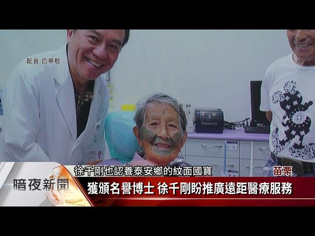 大千醫療總裁徐千剛 獲頒聯大名譽博士