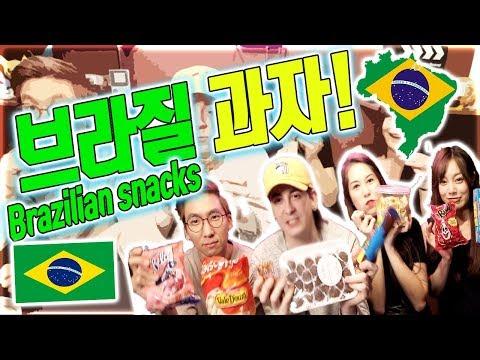[데이브] 브라질 과자 먹어보기 WITH 미도리 Trying Brazilian snacks with Midori & friends