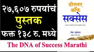 The DNA of Success Marathi : Breakthrough Discovery of How to Unleash He Power Within You!