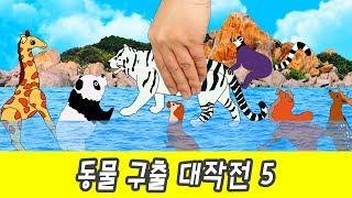 한국어ㅣ동물 구출 대작전 5, 어린이 동물 만화,  동물이름 맞추기ㅣ꼬꼬스토이