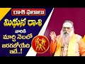 Mithuna Raasi - 2021 March - 15 Days Horoscope || Astrologer Dr.Jandhyala Sastry