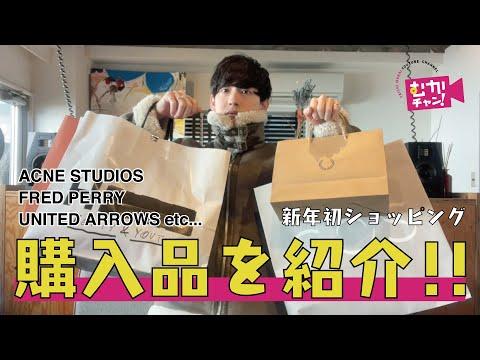 【新年初買い】購入品を紹介します!