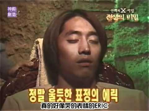 010901 Shinhwa 神話的 X FILE 催眠[中字]