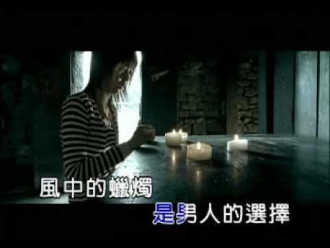 台語-江惠-風中的蠟燭MV 1