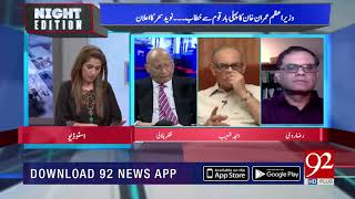 Amjad Shoaib discussed about PM Imran Khan 1st speech | 19 August 2018 | 92NewsHD