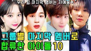 그룹별 마지막 멤버로 데뷔에 합류한 아이돌10