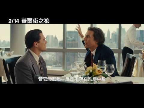【華爾街之狼】The Wolf of Wall Street 精采中文版預告 ~ 2014/2/14 強勢問鼎奧斯卡