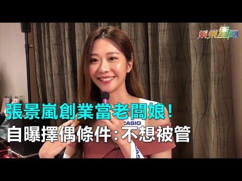 張景嵐創業當老闆娘! 自曝擇偶條件:不想被管|三立新聞網SETN.com