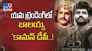 Birthday Special: Balayya 'Common DP' goes viral on social..