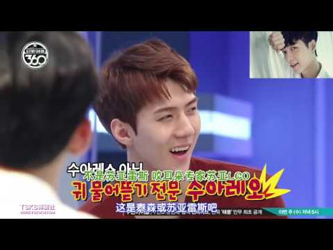 16年9月star show艺兴爆笑片段剪辑--摸屁屁,耿直黑,周了鸡
