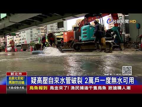 疑高壓自來水管破裂 2萬戶一度無水可用