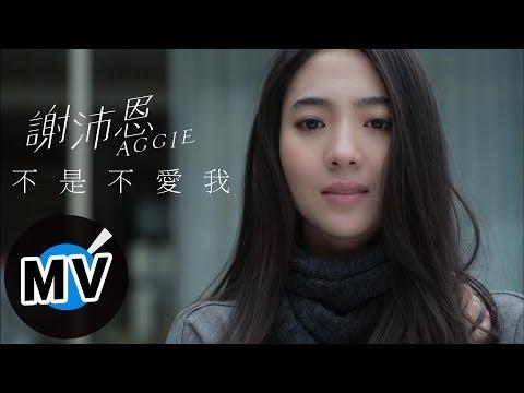 謝沛恩 Aggie Hsieh - 不是不愛我 (官方版MV) -【鋼琴下的秘密】片頭曲