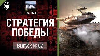 Стратегия победы №52 - обзор боя от TheDRZJ [World of Tanks]