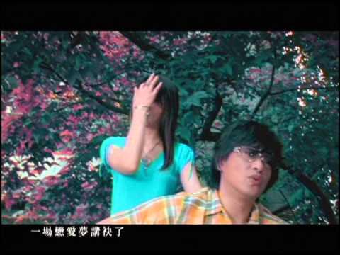 愛哭的(男女合唱版)MV-你愛的不是我-施文彬+蕭玉芬