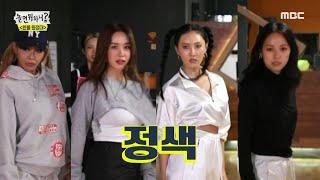 [놀면 뭐하니?] 환불원정대 <DON'T TOUCH ME> 포인트 안무 레슨 ♬ 20201017