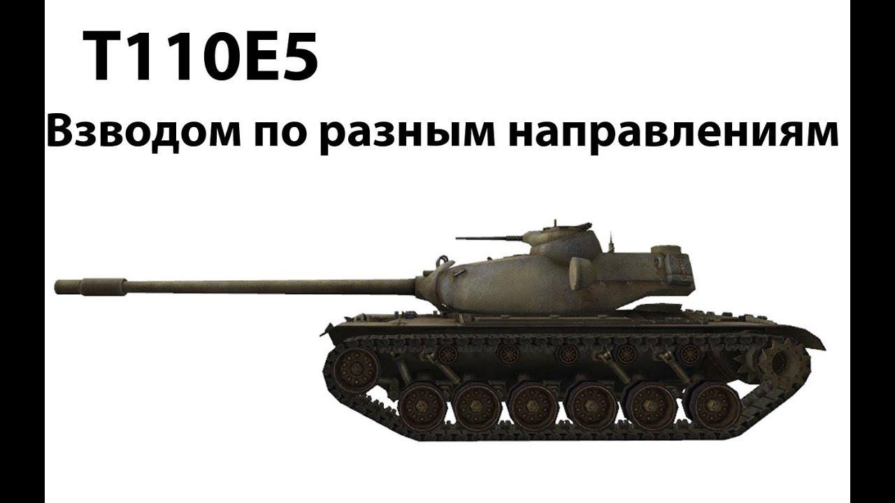 T110E5 - Взводом по разным направлениям