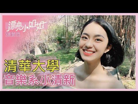 【FUN TV 漂亮小姐姐】EP5 清華大學 ❤音樂系小清新❤超震撼垃圾屋女生宿舍大公開│張莉瑛