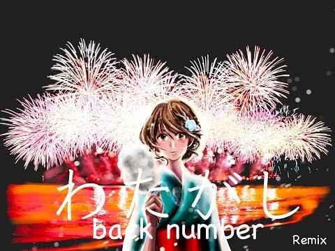 back number/わたがし(夏祭りRemix Ver)を一緒にうたってみた #backnumberREMIX by アダチケンゴ