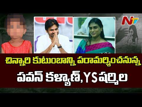 Pawan Kalyan, YS Sharmila to meet parents of Saidabad r*pe victim today