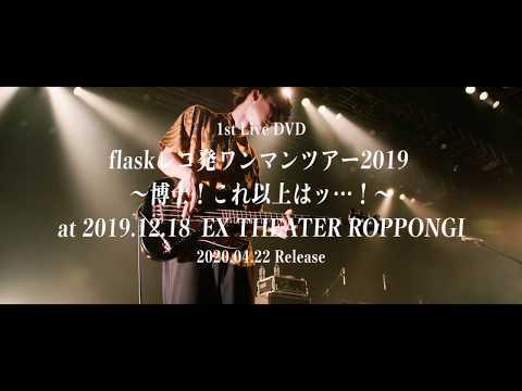 おいしくるメロンパン 1st LIVE DVD Trailer「flaskレコ発ワンマンツアー2019 〜博士!これ以上はッ…!〜 at 2019.12.18 EX THEATER ROPPONGI」