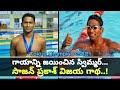 Tokyo Olympics : Sajan Prakash, From Kerala Police To Olympics   Oneindia Telugu
