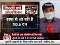 Des Ki Baat: Delhi High Court Raps Central Government Over Oxygen Shortage In The Capital  - 29:18 min - News - Video