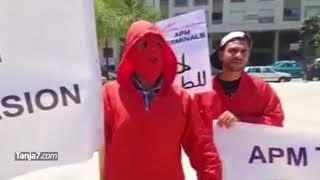 احتجاج عمال أي بي أم ترمينالز     -