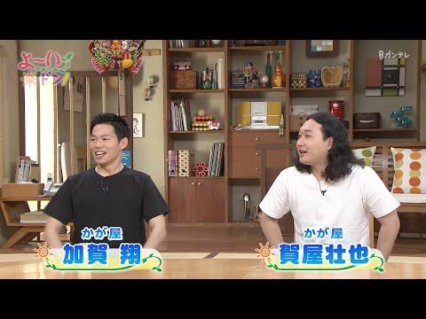 🅝🅔🅦 Creepy Nuts / バレる!【MV予告 かが屋篇】