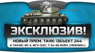 Эсклюзив! Уникальные танки ИС-2, ИСУ-122С, Т-34-85 RUDY, Cromwell и прем Обьект 244.