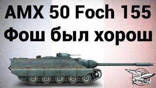 AMX 50 Foch (155) - Фош когда-то был хорош