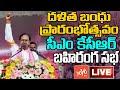 CM KCR LIVE | CM KCR Public Meeting Live | Dalit Bandhu Live | CM KCR Huzurabad Tour Live | YOYO TV