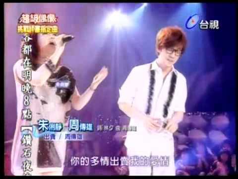 朱俐靜【2009-04-18】 Miu與大來賓周傳雄合唱︰出賣