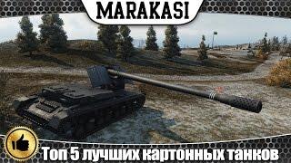 World of Tanks топ 5 лучших картонных танков