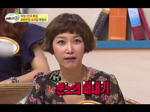[HOT] 세바퀴 - 변정수, 야한(?) 화보 때문에 남편과 갈라설 뻔한 일은?! 20140802