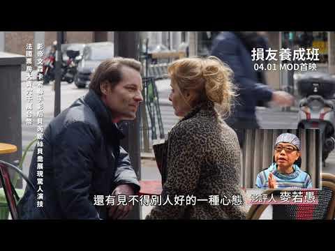 《損友養成班》【4月MOD/HamiVideo首映會】4/1獨家上架|影評人 麥若愚 首映速報 強力推薦