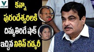Nitin Gadkari Gives Shock to Kanna Laxminarayana and Purandeswari - Vaartha Vaani