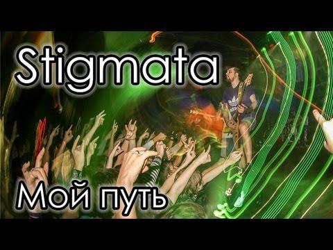 Stigmata - Мой путь Live in Minsk!