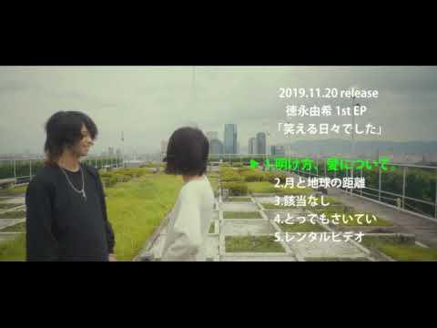 徳永由希 2019/11/20発売1st EP「笑える日々でした」トレーラー