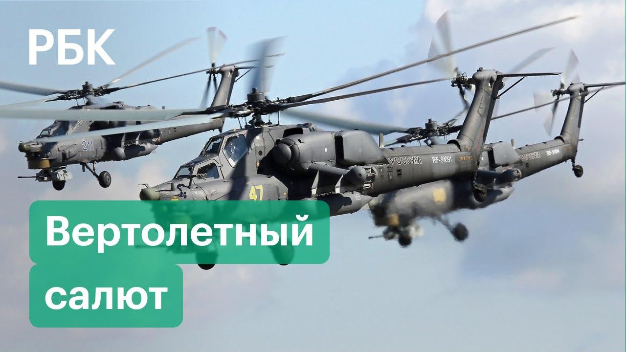 Пилотажное шоу «Беркутов» на Ми-28Н и воздушный бой Су-30СМ на авиасалоне МАКС-2021
