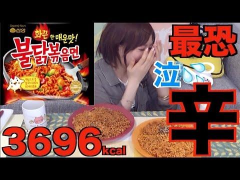 Kinoshita Yuka [OoGui Eater] Dangerously HOT Korean Instant Noodles