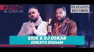 ERIK & DJ OSKAR - Dokato disham / ЕРИК & DJ OSKAR - Докато дишам