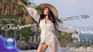 Татяна (Tatyana) - Само с Теб (Samo S Teb) thumbnail
