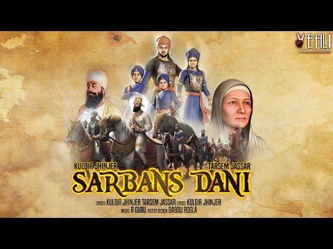 SARBANSDANI - OFFICIAL SONG - KULBIR JHINJER - TARSEM JASSAR - Latest punjabi song