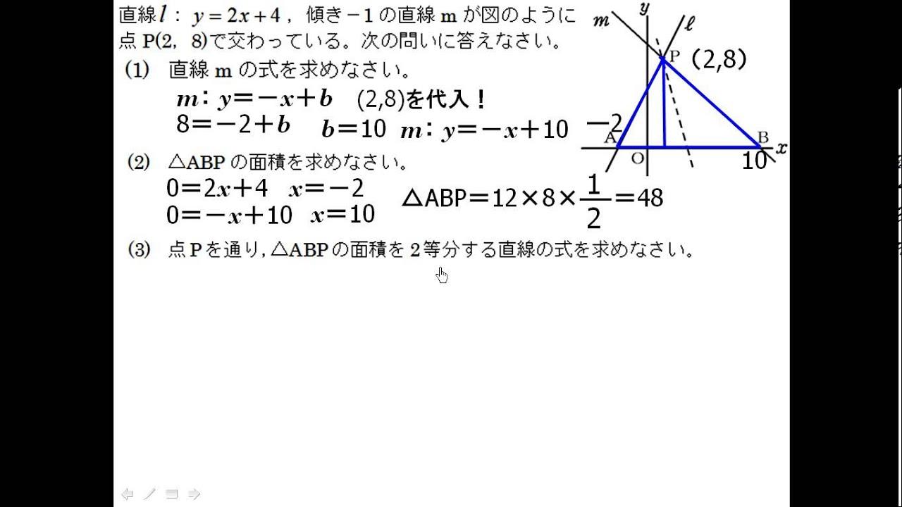 中2 数学 3-18 1次関数と図形 ...