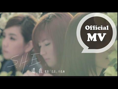 S.H.E [還我 Repair Me] Official Music Video  (電影《花漾》片尾曲)