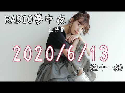 辻詩音のRADIO「夢中夜」2020/6/13(第十一夜)