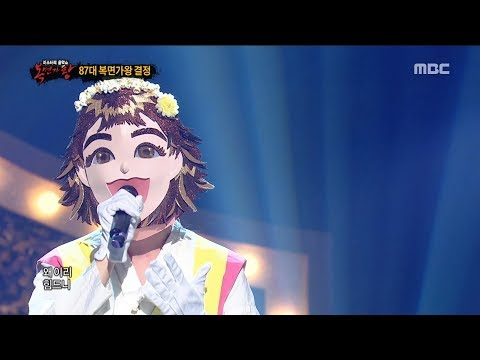 [defensive stage]  'Dongmakgol girl' - sorry, '동막골 소녀' - 고백 , 복면가왕 20181021