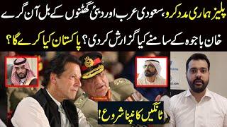 saudi-arabia-or-uae-ki-pakistan-sy-appeal-kya-hony-ja-raha-hai-usama-ghazi-ki-bari-khabar.jpg