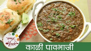 काळी पावभाजी - Pav Bhaji Recipe In Marathi - How To Make Black Pav Bhaji - Street Food - Sonali